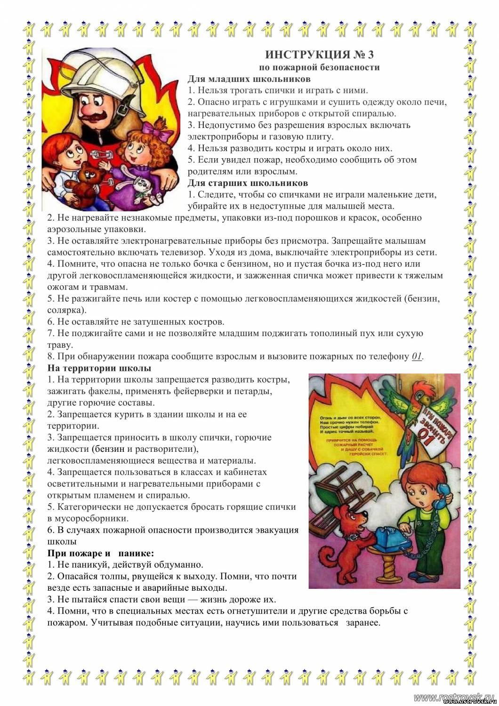 инструкция по пожарной безопасности для младших школьников